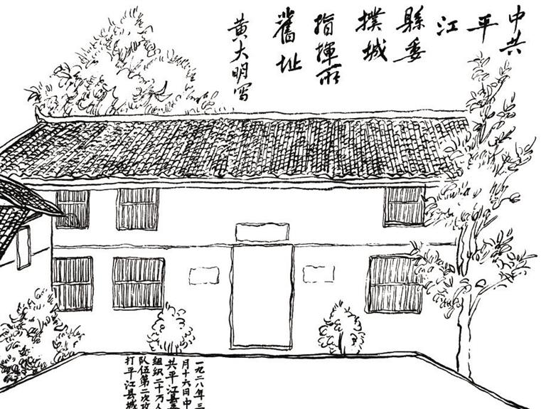 """是在学习""""井冈山的旗帜和榜样""""下发展壮大起来的重要革命根据地."""